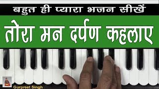 Tora Mann Darpan Kehlaye - Harmonium Tutorial - YouTube