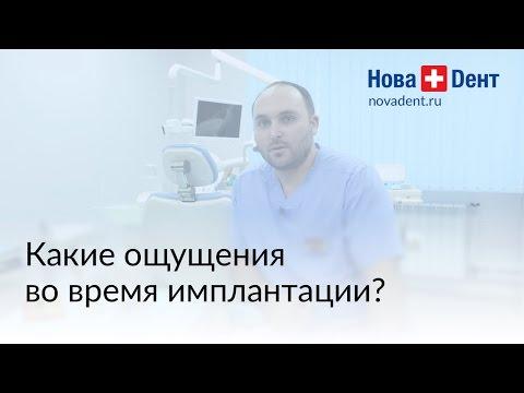 Что вы почувствуете во время процедуры?