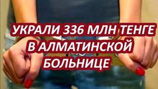 БУХГАЛТЕРА ОБОКРАЛИ АЛМАТИНСКУЮ БОЛЬНИЦУ!!!