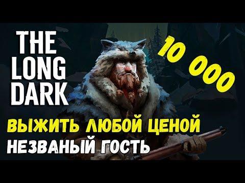 10 000 ПОДПИСЧИКОВ НА КАНАЛЕ! Большая охота на медведей ► [THE LONG DARK]