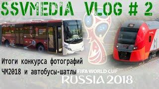 Vlog SsVMedia №2, Подводим итоги конкурса фотографий, вспоминаем ЧМ2018, анонсируем серию о Ласточке