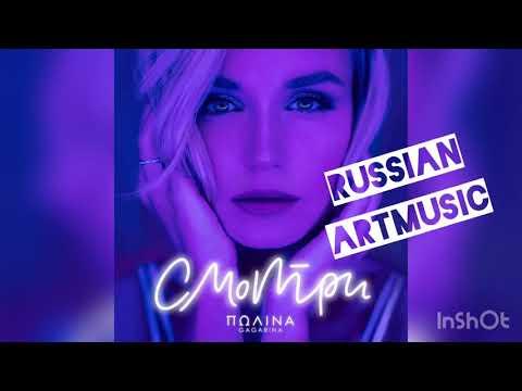 Полина Гагарина - Смотри (Премьера песни, 2019)