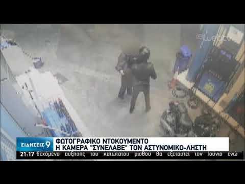 Η κάμερα συνέλαβε τον αστυνομικό-ληστή | 14/02/2020 | ΕΡΤ