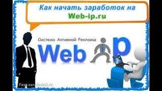 Заработок на web ip ru 100 200 рублей в час букс для легкого Заработока без вложений