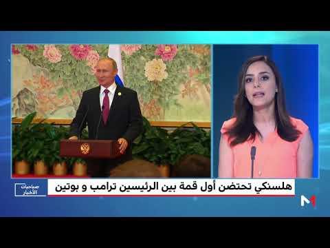 العرب اليوم - ترامب وبوتين الأنظار تتجه إلى قمة هلسنكي