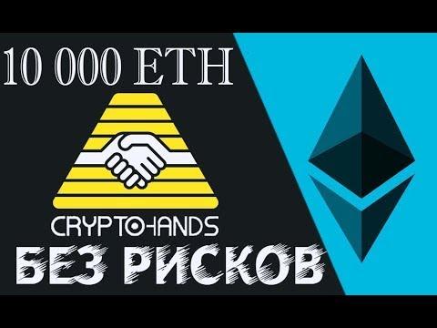 CRYPTOHANDS   С 1000 рублей до 2000000 рублей за один месяц.Это реально!