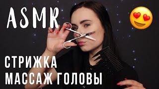 АСМР | Ролевая игра Парикмахерская ✂️ Массаж головы Стрижка | ASMR Haircut Roleplay Head Massage