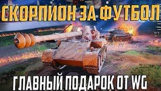 ВЫИГРАЙ SCORPION G В ФУТБОЛЕ! ГЛАВНЫЙ ПРИЗ!