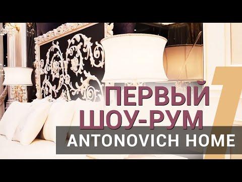Antonovich Home Office Центр Итальянской Мебели в Астане