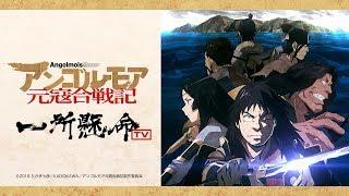 第一回「アンゴルモア元寇合戦記~一所懸命TV~」TVアニメ2018年7月より放送開始!