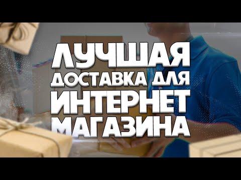 КАКУЮ ДОСТАВКУ ВЫБРАТЬ ДЛЯ ИНТЕРНЕТ МАГАЗИНА : ТОРГОВОЙ ТОЧКИ ?