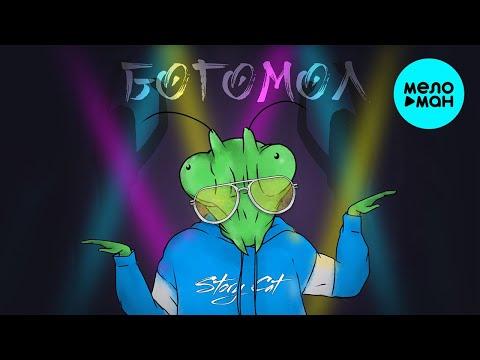 Story Cat - Богомол (Single 2021)