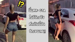 บรรยากาศพารถสั่น ท่าเดินนี่สำเนาถูกต้องจริงๆ... #รวมคลิปฮาพากย์ไทย