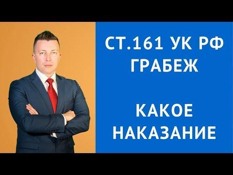 Ст 161 УК РФ - Грабеж. Какое наказание за грабеж