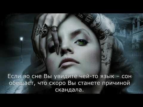 Сонник Язык