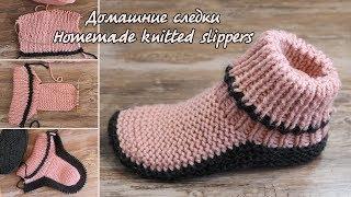 Домашние следки спицами | Homemade Knitted Slippers