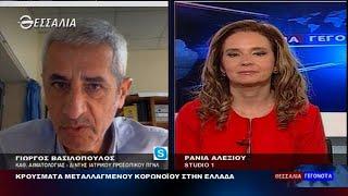 Κρούσματα μεταλλαγμένου κορωνοϊου στην Ελλάδα 20 1 2021