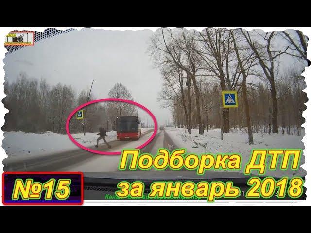 Записи с видеорегистратора №15 ( Подборка ДТП за январь 2018 )