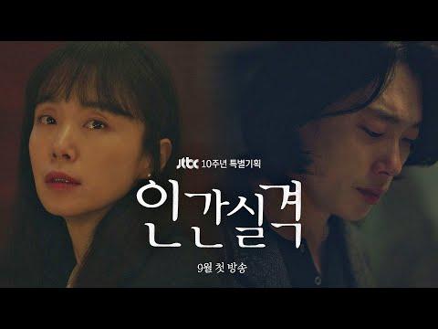 [유튜브] 허진호 감독 · 전도연 · 류준열 《인간실격 lost》 1분 예고편