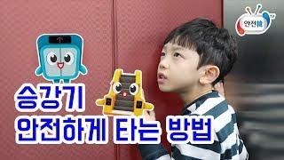 [생활안전] 승강기 안전하게 타는 방법(어린이 승강기 안전교육)
