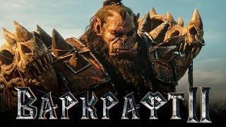 Варкрафт 2 [Обзор] / [Трейлер 3 на русском]
