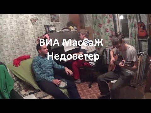 НедоВетер - ВИА МасСаЖ