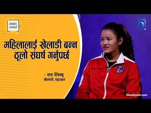 महिलालाई खेलाडी बन्न ठूलो संघर्ष गर्नुपर्छ –सरु लिम्बु खेलाडी, फुटबल