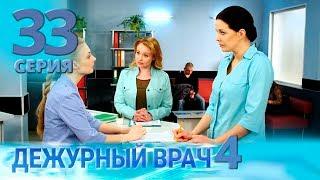 ДЕЖУРНЫЙ ВРАЧ-4 / ЧЕРГОВИЙ ЛІКАР-4. Серия 33