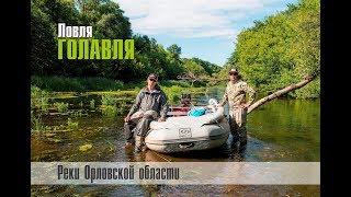 Где хорошая рыбалка в орле