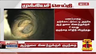 2 Years Child Falls into Borewell Near Trichy | Thanthi TV