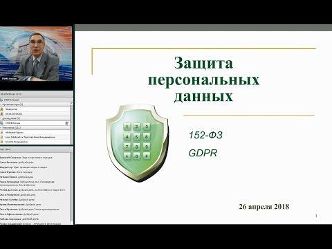 Персональные данные: новое в законодательстве