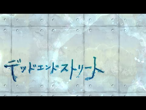 【VOCALOID Original】Dead End Street【Fukase】