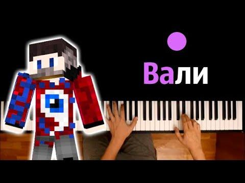 @FixEye  - Вали ● караоке | PIANO_KARAOKE ● ᴴᴰ + НОТЫ & MIDI