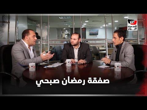 أحمد بلال: بيراميدز مخطفش رمضان من الأهلي .. اللاعب اتباع من ناديه الإنجليزي