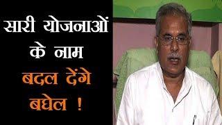 भूपेश बघेल ने रमन सरकार की एक और योजना का नाम बदला, अब तीरथ बरत योजना