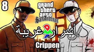 أسرار وغرائب عن لعبة EASTER EGGS | GTA San Andreas | الجزء الثامن #8