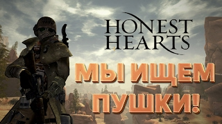 Мы ищем пушки! Fallout: New Vegas Honest Hearts