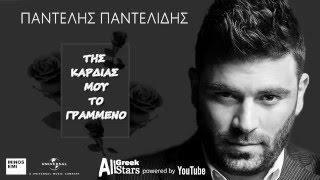 Tis Kardias Mou To Grammeno ~ Pantelis Pantelidis | Greek Audio Release 2015