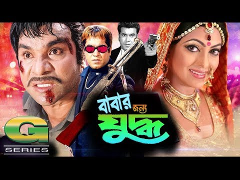 Babar Jonno Juddho | Full Movie | HD1080p | Manna | Nipun | Razzak | Misa Sawdagar | Bangla Movie