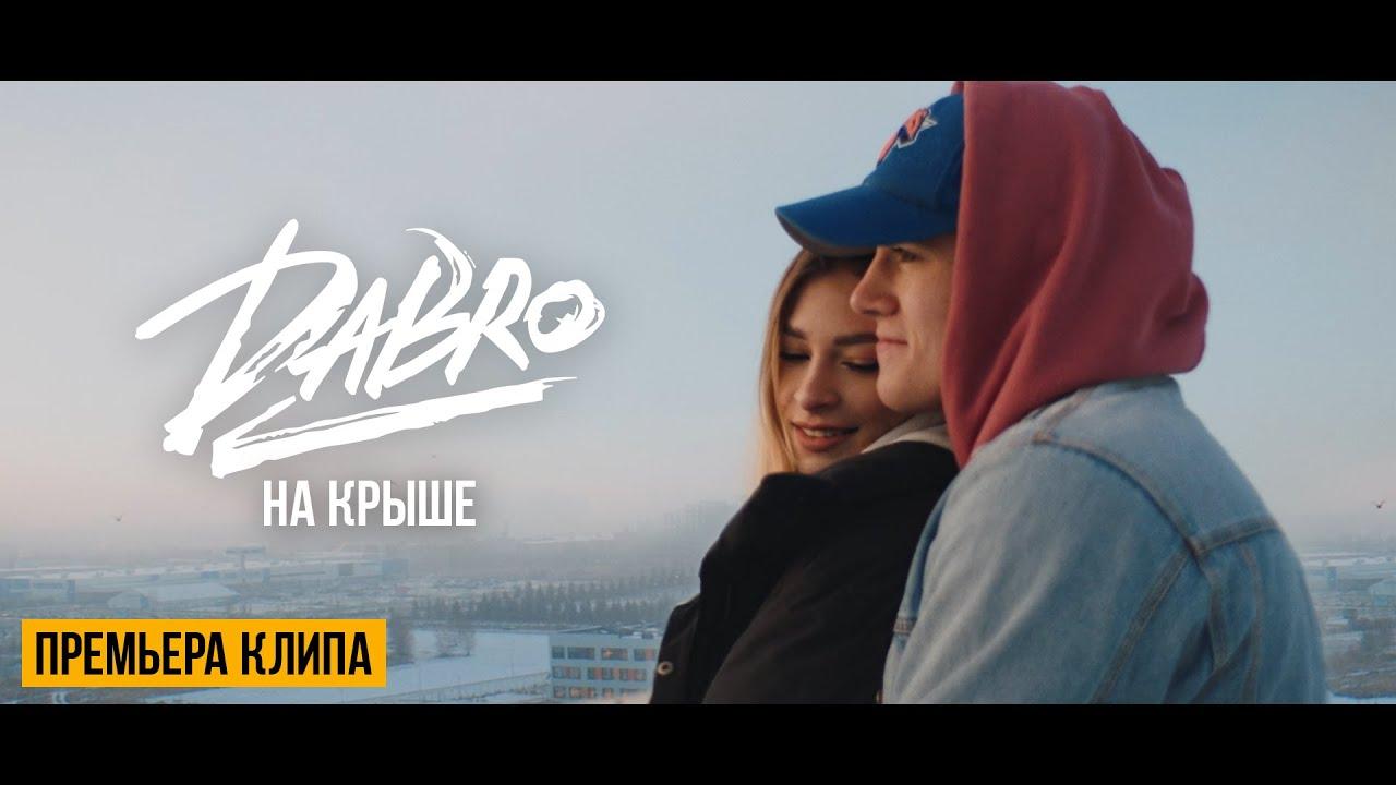 Dabro — На крыше