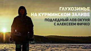 Маяк рыболовный клуб иркутск малое море