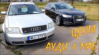 Audi price, May 2020. Auto from Latvia.