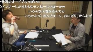 伊福部・向のラジオ☆スターダストボーイズ第55回ゲスト:榎本温子
