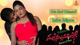 Male Nilluvavaregu Kannada Movie Audio JukeBox