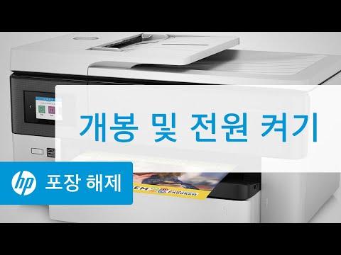 HP OfficeJet Pro 7720 와이드 포맷 복합기 프린터 시리즈 개봉 및 전원 켜기