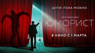 Юморист - Официальный трейлер (HD)