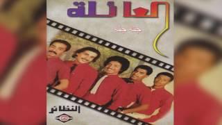 تحميل اغاني Jana Jana فرقة العائلة - جنه جنه MP3