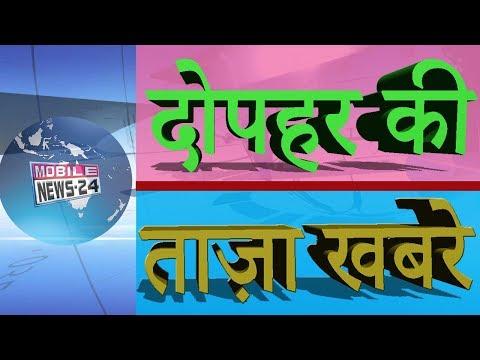 दोपहर की ताज़ा ख़बरें | Mid day news | latest news | speed news | super fast news | Bjp | Aap | News.