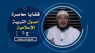أصول التربية الإسلامية ج 5 برنامج قضايا معاصرة مع فضيلة الشيخ عادل شوشة