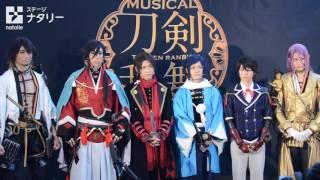 「ミュージカル『刀剣乱舞』~幕末天狼傳~」囲み取材&公開ゲネプロステージナタリー